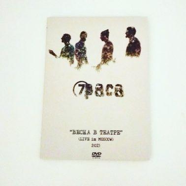 Dvd «Весна в театре», 7 раса