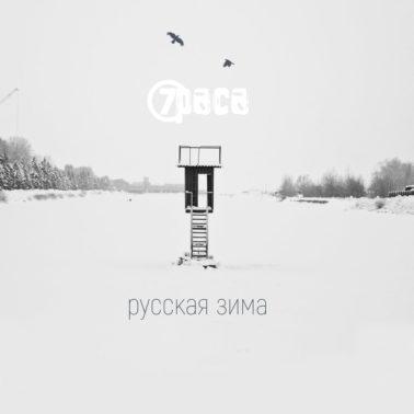 Сингл «Русская зима», 7 раса