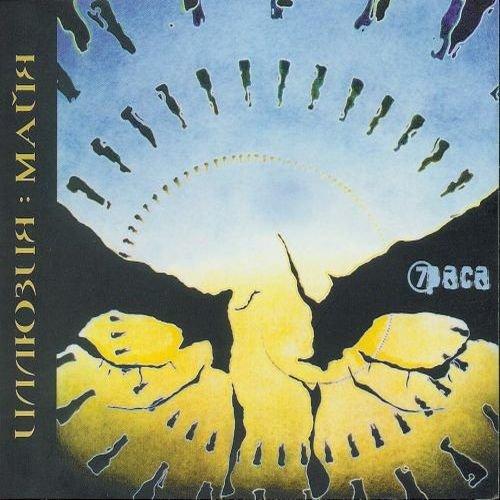 Альбом «Иллюзия Майя», 7 раса