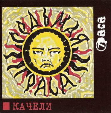 Альбом «Качели», 7 раса